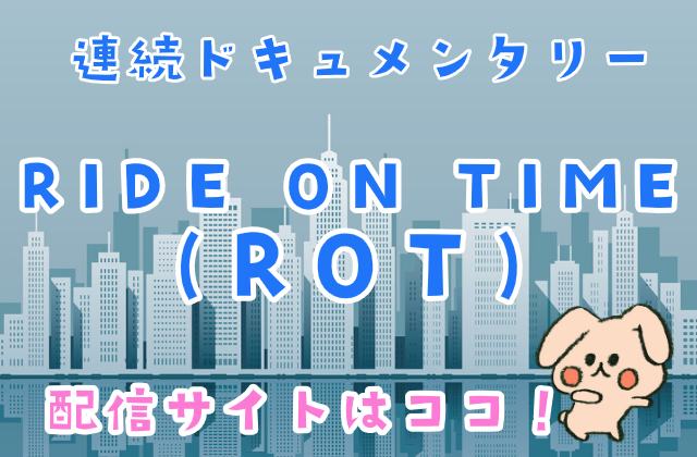 ジャニーズ VOD RIDE ON TIME