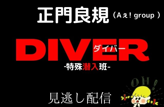 DIVER 正門良規 見逃し配信 Aぇgroup!
