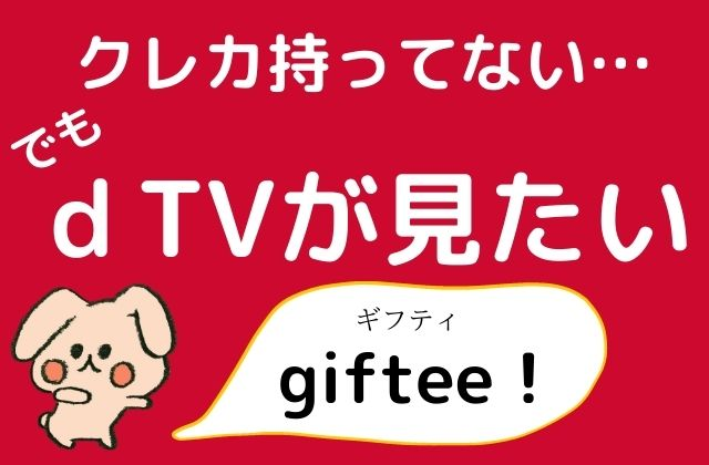 giftee ギフティ dTV ギフトコード 購入